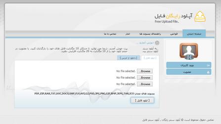 اسکریپت آپلود سنتر فارسی کلیجا kleeja v1.5.4