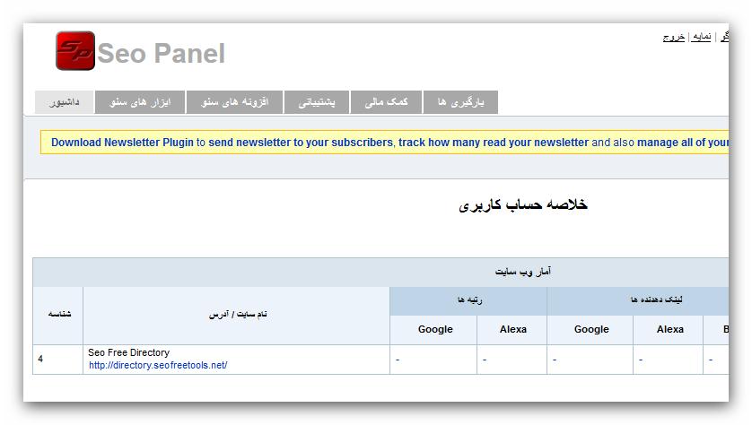 اسکریپت نمایش دهنده سئو وب سایت Seo Panel v3.4.0