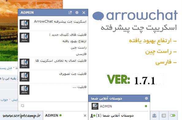 اسکریپت چت روم فارسی arrowchat 1.7.1