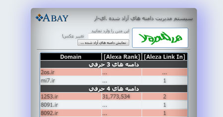 اسکریپت جستجو دامنه آزاد ir فارسی