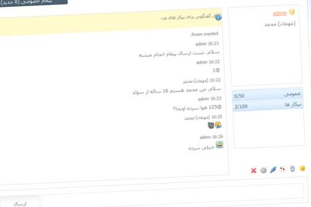 دانلود اسکریپت چت روم فارسی readyChat v1.3