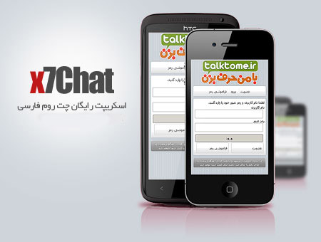 x7chat