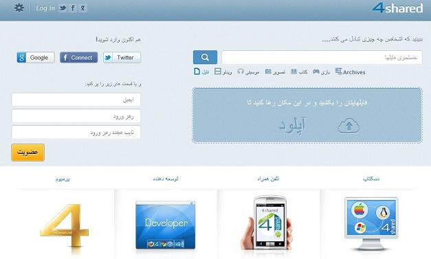 اسکریپت اشتراک فایل سایت 4shared فارسی