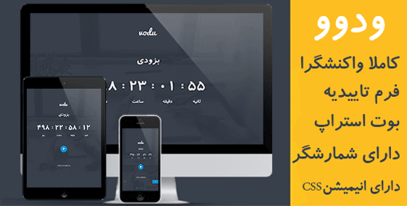 دانلود قالب html به زودی وودو فارسی