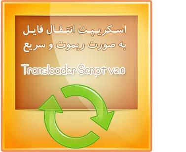 اسکریپت انتقال فایل به سرور به صورت ریموت