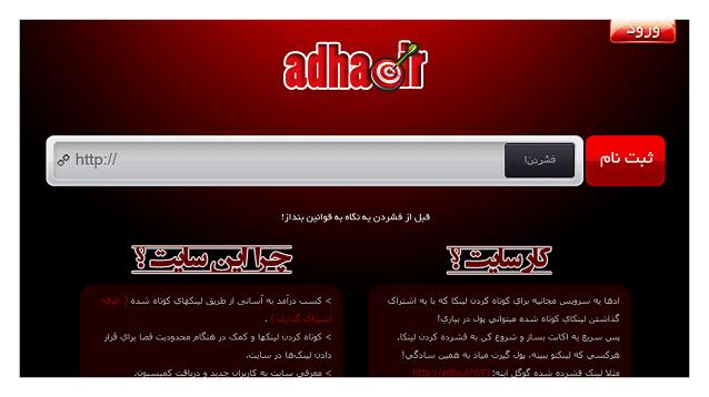 اسکریپت کوتاه کننده لینک سایت ادها فارسی