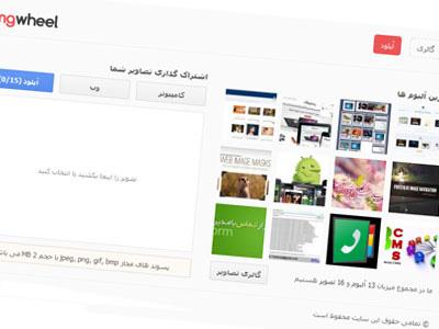 اسکریپت آپلود سنتر ساده و زیبا Image Wheel v1.2 فارسی