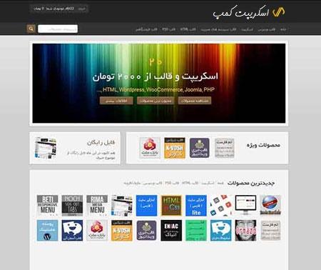 دانلود اسکریپت سایت تم فارست فارسی شده همراه با درگاه ایرانی