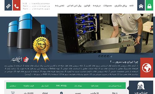 ایران وب سرور