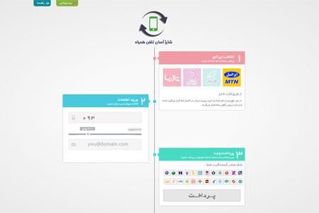 اسکریپت ایجاد سایت فروش کارت شارژ ریسلر