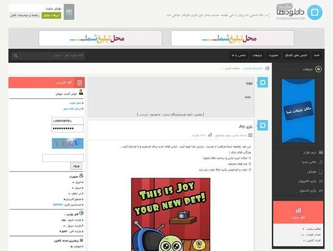 دانلود قالب زیبای سایت دانلودها برای نیوک 8.3