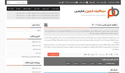 دانلود قالب بسیار زیبای دیتالایف PowerBlog فارسی