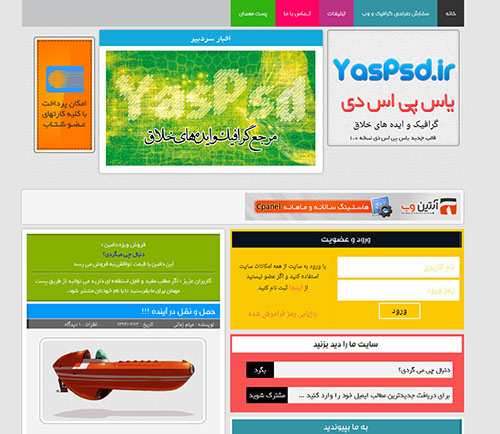 قالب سایت یاس پی اس دی برای وردپرس