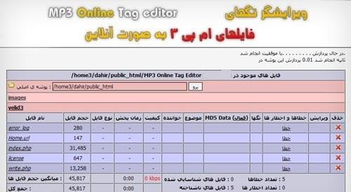 اسکریپت ویرایش آنلاین تگ های فایل های MP3 Online Tag Editor