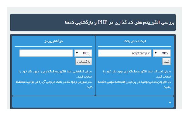 دانلود اسکریپت کاربردی دیکد الگوریتم های کدگذاری PHP