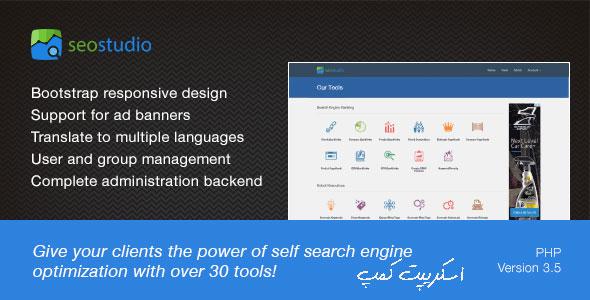 اسکریپت خدماتی نمایش و ابزار سئو SEO Studio v2.7.5