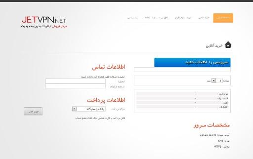 دانلود قالب فروشگاه ساز freer به نام jet فارسی