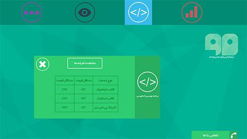 قالب سایت طراحی نود تم به صورت html