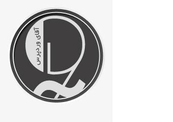 وردپرس فارسی 3.9.1 توسعه یافته ، ایمن تر قدرتمندتر