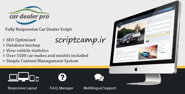 اسکریپت نمایشگاه و فروش ماشین Car Dealer Pro v1.0