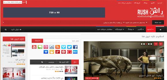دانلود قالب فارسی مجله خبری rush v1.6 برای وردپرس