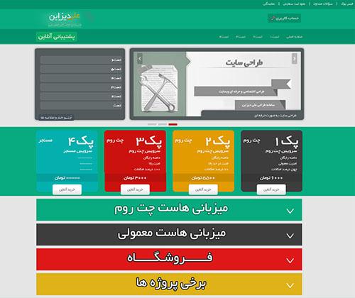 دانلود قالب فلت وردپرس FlatGreen فارسی