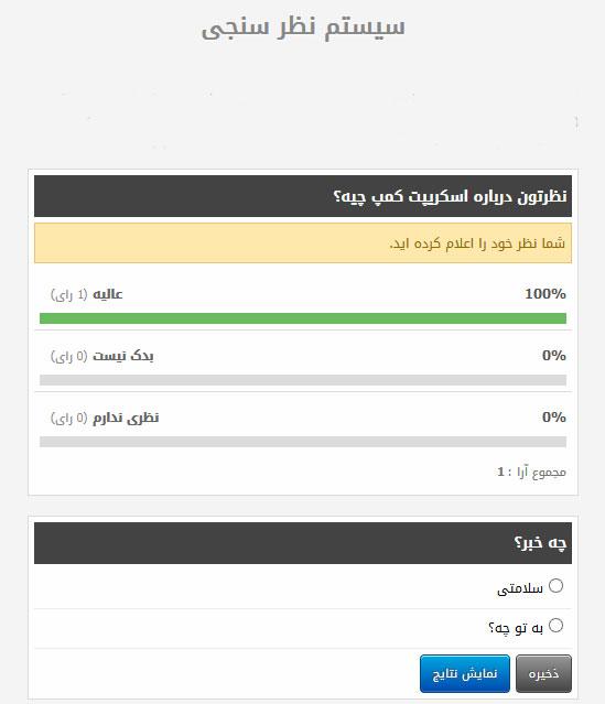 PHP Poll Script