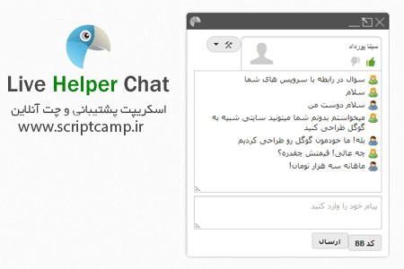 دانلود اسکریپت پشتیبانی با چت آنلاین Live Helper Chat فارسی