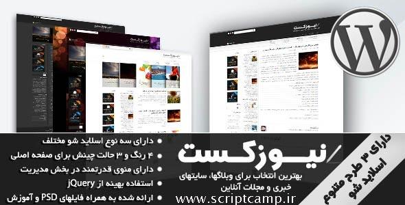 دانلود قالب فارسی NewsCast برای وردپرس