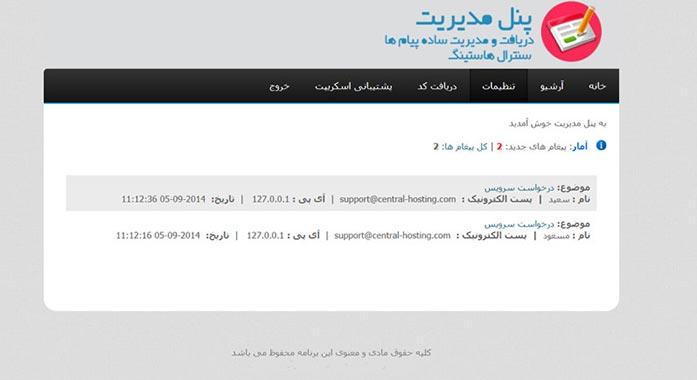اسکریپت فرم تماس با ما فارسی PHP Tick CForm