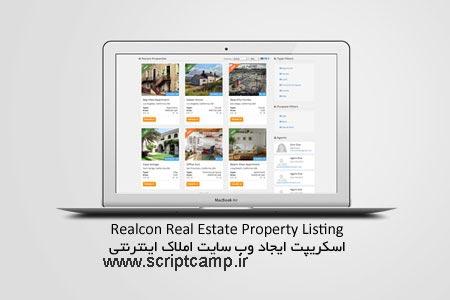دانلود اسکریپت املاک فارسی پیشرفته Realcon v2.3.0