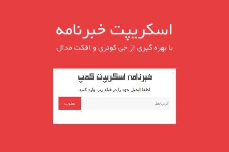 دانلود اسکریپت خبرنامه فارسی جی کوئری با سبک جدید