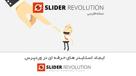 دانلود افزونه اسلایدر فارسی Slider Revolution