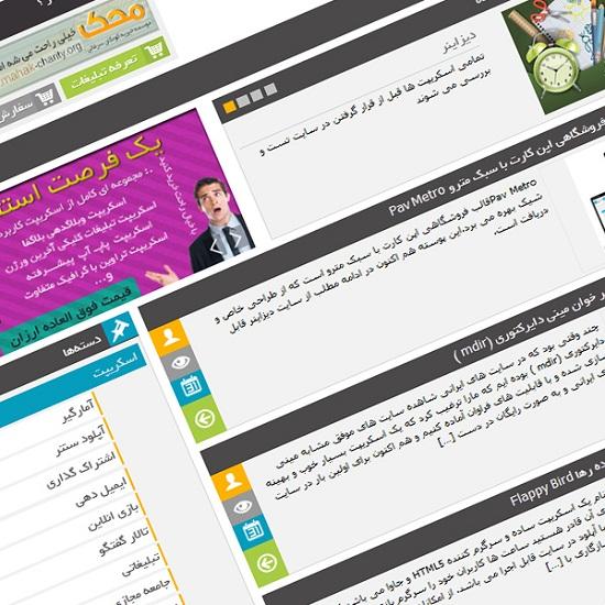 قالب سایت دیزاینر نسخه 4 برای وردپرس+ رزبلاگ اضافه شد