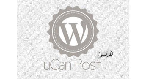 افزونه فارسی ارسال پست توسط مهمان در وردپرس ucan post