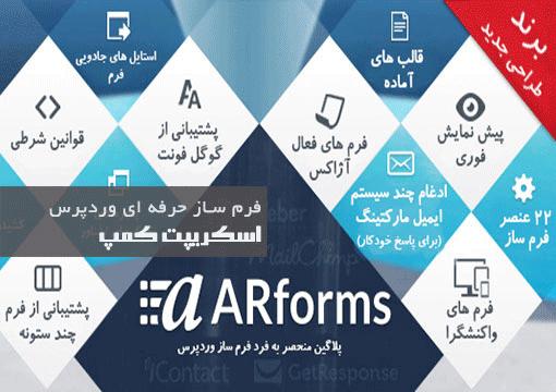 افزونه فرم ساز حرفه ای فارسی وردپرس ARforms