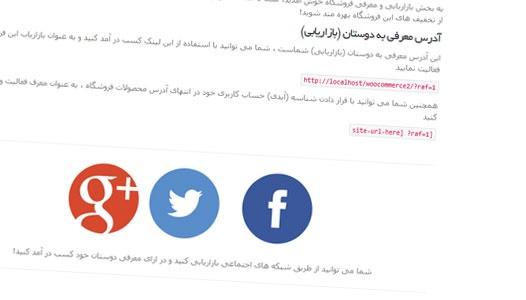 افزونه بازاریابی ووکامرس Refer A Friend فارسی