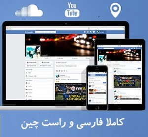 SocialKit-v1.2 اسکریپت شبکه اجتماعی SocialKit 1.2.0 کاملا فارسی