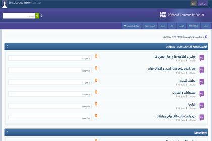 اسکریپت انجمن ساز فارسی PBBoard v2.1.4