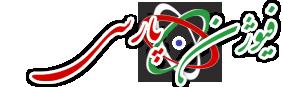 آخرین نسخه از سیستم مدیریت فیوژن پارسی به نگارش 7.02.07