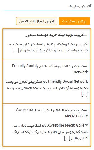 دانلود افزونه فارسی حرفه ای خبرخوان وردپرس
