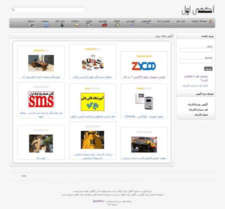 دانلود اسکریپت ایجاد سایت آگهی و نیازمندی فارسی OpenPHP v1.7.1