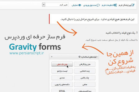ساخت انواع فرم در سایت وردپرسی با Gravity Forms فارسی!