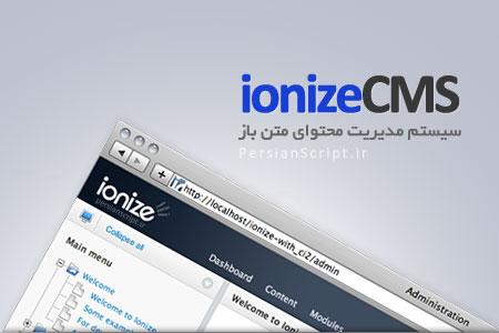 سیستم مدیریت محتوای ionize CMS نسخه 1.0.7