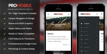 قالب HTML ویژه موبایل و تبلت ProMobile