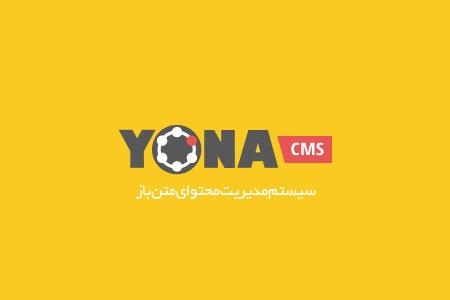 سایت ساز رایگان  YONA CMS