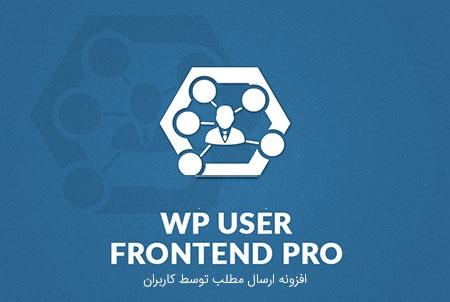 Wp User Fronted ارسال مطلب توسط کاربران در وردپرس