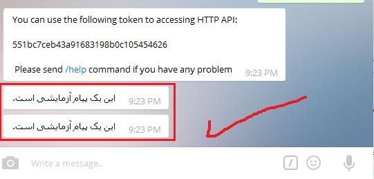 test telegram hamyarwp