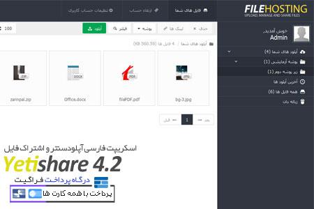 Yetishare یا Filehosting نسخه 4.2 اشتراک گذاری فایل
