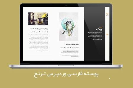 آپدیت جدید پوسته فارسی شخصی و گالری عکس toranj (ترنج) وردپرس نسخه 1.9